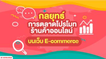 กลยุทธ์การตลาดโปรโมทร้านค้าออนไลน์-บนเว็บ-e-commerce