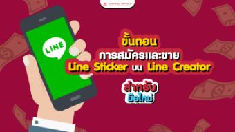 ขั้นตอนการสมัครและขาย-Line-Sticker-บน-Line-Creator-สำหรับมือใหม่