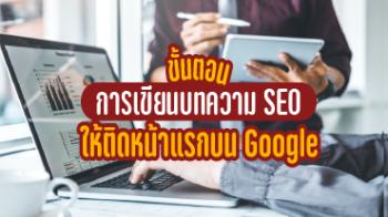 ขั้นตอนการเขียนบทความ-SEO-ให้ติดหน้าแรกบน-Google