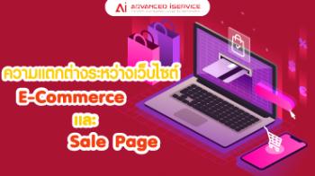ความแตกต่างระหว่างเว็บไซต์-E-Commerce-และ-Sale-Page