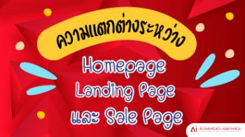 ความแตกต่างระหว่าง-Homepage-Landing-Page-และ-Sale-Page