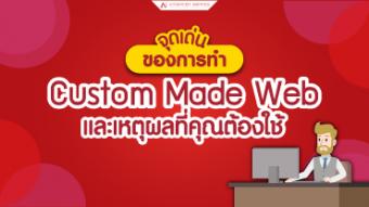 จุดเด่นของการทำ-Custom-Made-Web-และเหตุผลที่คุณต้องใช้