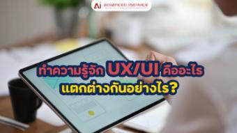 ทำความรู้จัก-UX-UI-คืออะไรแตกต่างกันอย่างไร