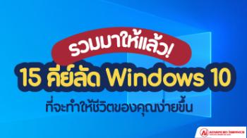 รวมมาให้แล้ว-15-คีย์ลัด-Windows-10-ที่จะทำให้ชีวิตของคุณง่ายขึ้น