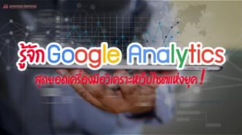 รู้จัก-Google-Analytics-สุดยอดเครื่องมือวิเคราะห์เว็บไซต์แห่งยุค
