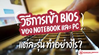 วิธีการเข้า-BIOS-ของ-Notebook-และ-PC-แต่ละรุ่นทำอย่างไร