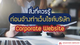 สิ่งที่ควรรู้ก่อนจ้างทำเว็บไซต์บริษัท-(Corporate-Website)