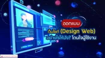 ออกแบบเว็บไซต์-Design-Web-อย่างไรให้ปังโดนใจผู้ใช้งาน