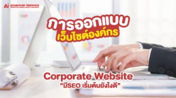 การออกแบบเว็บไซต์องค์กร-(-corporate-website-)มีseo-เริ่มต้นยังไงดี