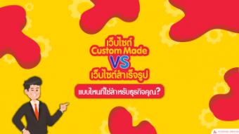 เว็บไซต์-Custom-Made-VS-เว็บไซต์สำเร็จรูปแบบไหนที่ใช่สำหรับธุรกิจคุณ