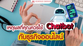 เหตุผลที่คุณควรใช้-Chatbot-กับธุรกิจออนไลน์