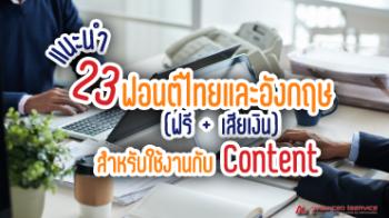 แนะนำ 23 ฟอนต์ไทยและอังกฤษ (ฟรี+เสียเงิน) สำหรับใช้กับงาน Content
