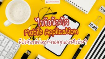 ไขข้อข้องใจ-Mobile-Application-มีประโยชน์ต่อธุรกิจของคุณอย่างไรบ้าง