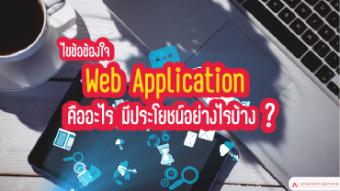 ไขข้อข้องใจ-Web-Application-คืออะไรมีประโยชน์อย่างไรบ้าง