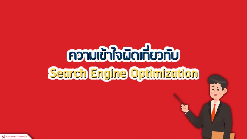 ความเข้าใจผิด, SEO, ต้องรู้, Search Engine Optimization, Backlink, Keyword, รับทำ SEO, ธุรกิจ, Search Engine