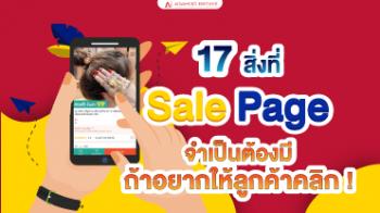 17-สิ่งที่-Sale-Page-จำเป็นต้องมีถ้าอยากให้ลูกค้าคลิก