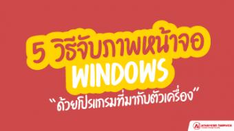 5-วิธีจับภาพหน้าจอ-Windows-ด้วยโปรแกรมที่มากับตัวเครื่อง