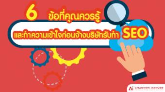 6-ข้อที่คุณควรรู้และทำความเข้าใจก่อนจ้างบริษัทรับทำ-SEO