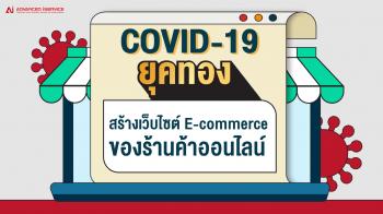 covid-19-ยุคทองสร้างเว็บไซต์-e-commerce-ของร้านค้าออนไลน์
