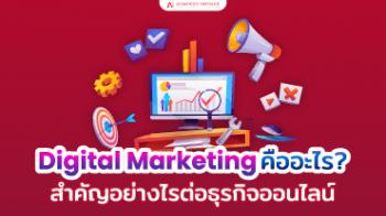 Digital-Marketing-คืออะไรสำคัญอย่างไรต่อธุรกิจออนไลน์