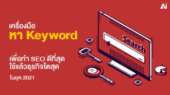 เครื่องมือหา-keyword-เพื่อทำ-seo-ดีที่สุดใช้แล้วธุรกิจโตสุดในยุค-2021