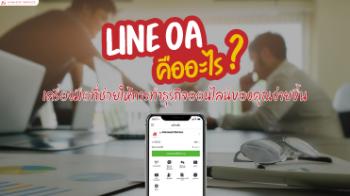 LINE-OA-คืออะไรเครื่องมือที่ช่วยให้การทำธุรกิจออนไลน์ของคุณง่ายขึ้น