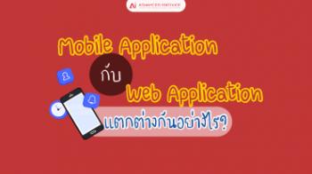 Mobile-Application-กับ-Web-Application-แตกต่างกันอย่างไร