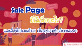 Sale-Page-มีไว้เพื่ออะไรและสิ่งที่ต้องเตรียมเมื่อคุณจะทำเว็บเซลเพจ