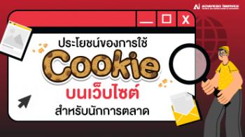 ประโยชน์ของการใช้-cookie-บนเว็บไซต์-สำหรับนักการตลาด