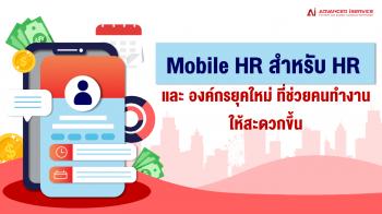 Mobile HR สำหรับ HR และ องค์กรยุคใหม่ ที่ช่วยคนทำงานให้สะดวกขึ้น