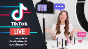 TikTok LIVE ตอบทุกโจทย์เดินหน้าเสริมแกร่งแบรนด์และธุรกิจ